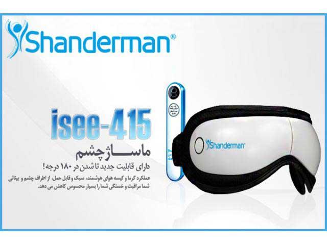 ماساژور مخصوص چشم شرکت shanderman
