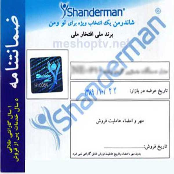 shanderman22