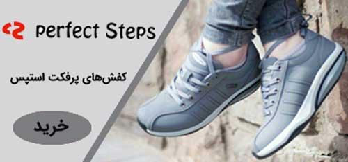 مدل های کفش های پرفکت استپس جدید